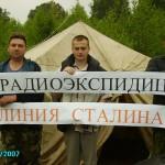 expedition_linija_stalina_4