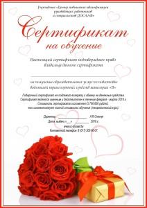 14 февраля сертификат
