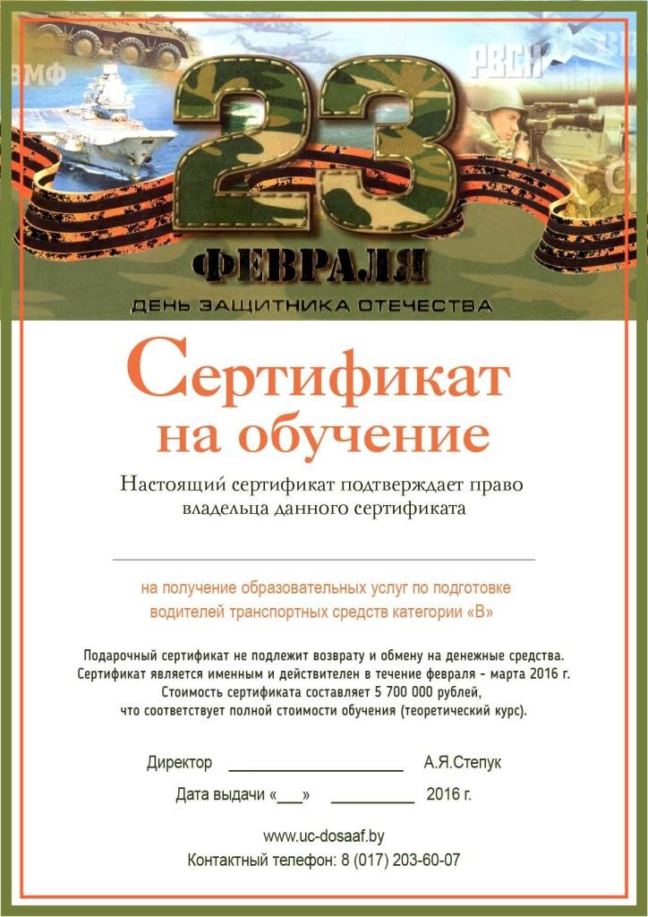 23 февраля Сертификат